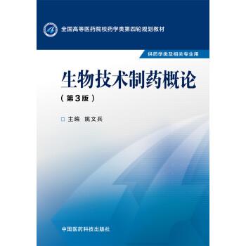 生物技术制药概论(第三版) pdf epub mobi 下载