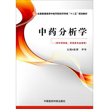 中药分析学 pdf epub mobi 下载