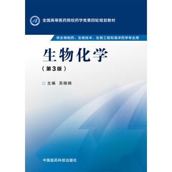 生物化学(第三版) pdf epub mobi 下载