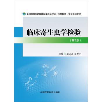 临床寄生虫学检验(第三版) pdf epub mobi 下载