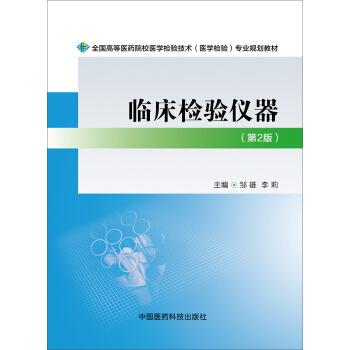临床检验仪器(第二版) pdf epub mobi 下载