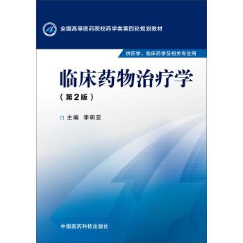 临床药物治疗学(第二版) pdf epub mobi 下载