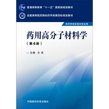 药用高分子材料学(第四版) pdf epub mobi 下载