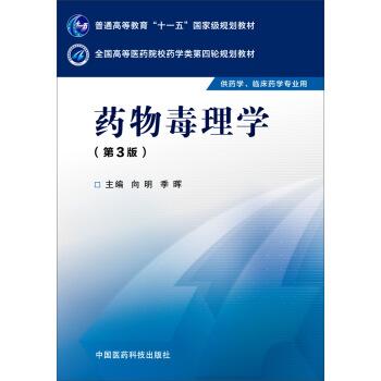 药物毒理学(第三版) pdf epub mobi 下载