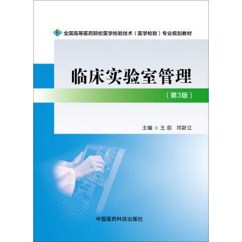 临床实验室管理(第三版) pdf epub mobi 下载
