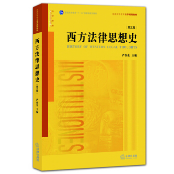 西方法律思想史(第三版) pdf epub mobi 下载