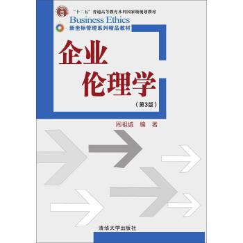 企业伦理学 第三版/新坐标管理系列精品教材 pdf epub mobi 下载
