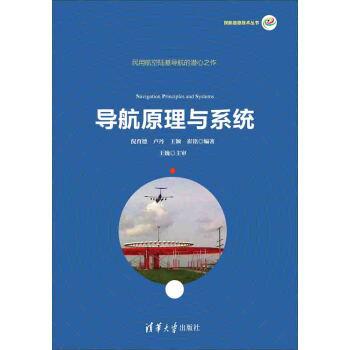 导航原理与系统/民航信息技术丛书 pdf epub mobi 下载