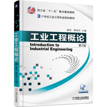 工业工程概论(第2版) pdf epub mobi 下载