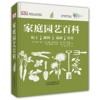 DK:家庭园艺百科 [RHS Complete Gardener's Manual] 下载 mobi epub pdf txt
