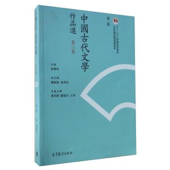 中国古代文学作品选(第2卷 第2版) pdf epub mobi 下载
