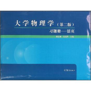 大学物理学(第2版)习题册:活页 pdf epub mobi 下载