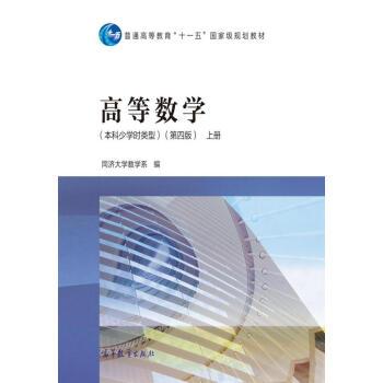 高等数学(本科少学时类型 上册 第4版) pdf epub mobi 下载