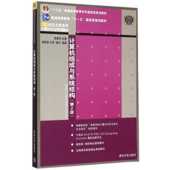 计算机组成与系统结构(第2版) pdf epub mobi 下载