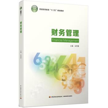 财务管理 pdf epub mobi 下载