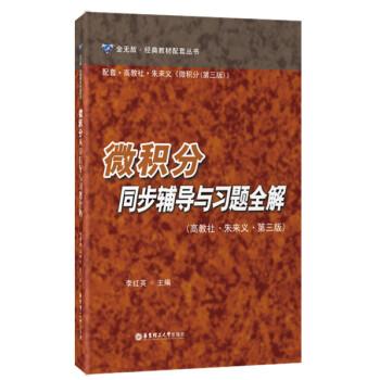微积分同步辅导与习题全解(高教社·朱来义·第三版) pdf epub mobi 下载