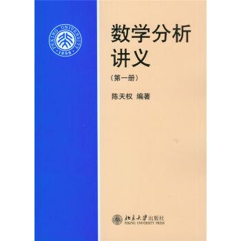 数学分析讲义(第一册) pdf epub mobi 下载