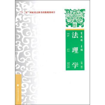 法理学(第二版) pdf epub mobi 下载