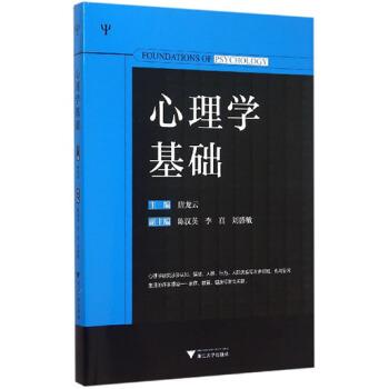 心理学基础 pdf epub mobi 下载
