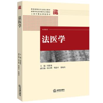 法医学 pdf epub mobi 下载
