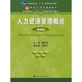 人力资源管理概论 第四版/教育部面向21世纪人力资源管理系列教材 pdf epub mobi 下载