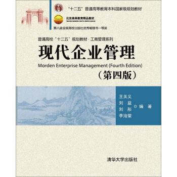 现代企业管理(第四版) [Morden Enterprise Management(Fourth Edition)]
