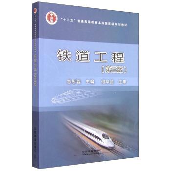 铁道工程(第3版) pdf epub mobi 下载