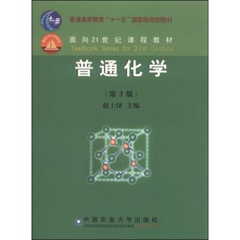 普通化学(第3版) pdf epub mobi 下载