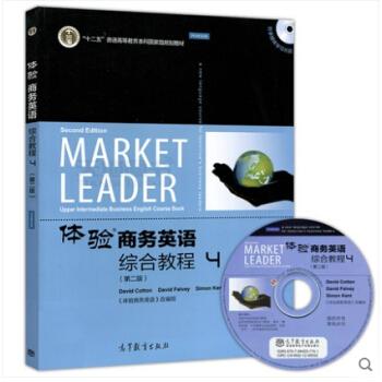 Market Leader体验商务英语综合教程4第二版第四册 教材 高等教育出版社 pdf epub mobi 下载