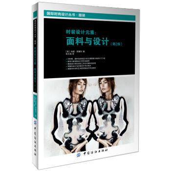 时装设计元素:面料与设计(第2版) [Textiles and Fashion, 2nd Edition] pdf epub mobi 下载