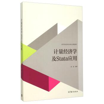 计量经济学及Stata应用 pdf epub mobi 下载