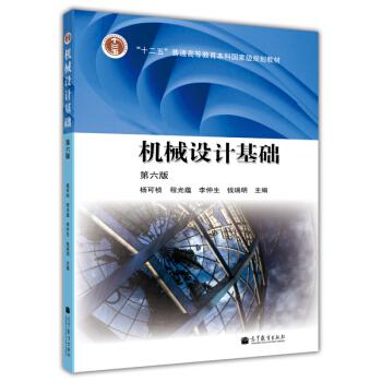 机械设计基础(第6版) pdf epub mobi 下载