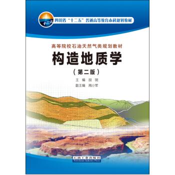 构造地质学(第二版) pdf epub mobi 下载