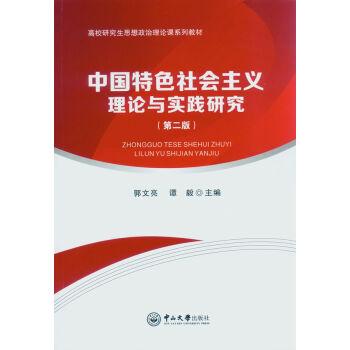 中国特色社会主义理论与实践研究(第二版) pdf epub mobi 下载