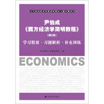 尹伯成 西方经济学简明教程 学习精要·习题解析·补充训练(第8版) pdf epub mobi 下载