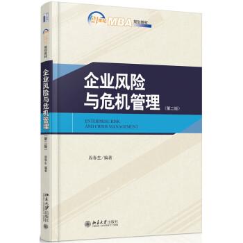 企业风险与危机管理(第二版) pdf epub mobi 下载