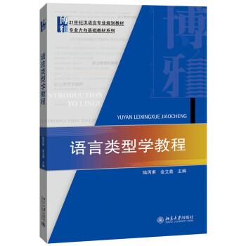 语言类型学教程 pdf epub mobi 下载