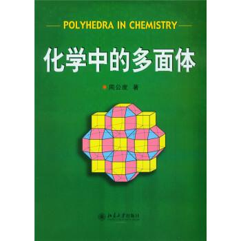 化学中的多面体 pdf epub mobi 下载