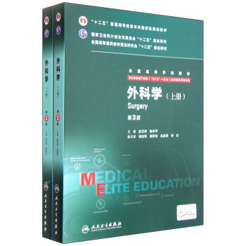 """外科学(第3版 供8年制及7年制""""5+3""""一体化临床医学等专业用 套装上下册) pdf epub mobi 下载"""