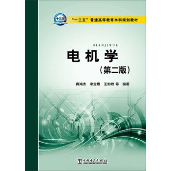 电机学(第二版) pdf epub mobi 下载