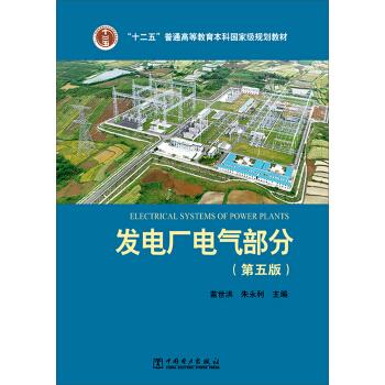 发电厂电气部分(第五版) pdf epub mobi 下载