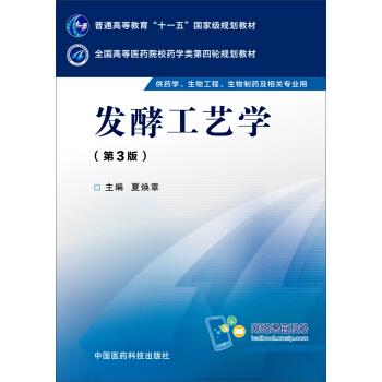 发酵工艺学(第三版)/全国高等医药院校药学类第四轮规划教材 pdf epub mobi 下载