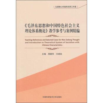 《毛泽东思想和中国特色社会主义理论体系概论》教学参考与案例精编 [Teaching References And Selected Cases For Mao Zdedong Thought and  pdf epub mobi 下载