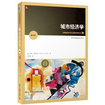 城市经济学(第8版) pdf epub mobi 下载