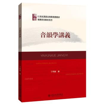 音韵学讲义 pdf epub mobi 下载