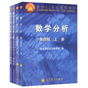 数学分析(第四版 2本教材+2本辅导 套装共4册) pdf epub mobi 下载