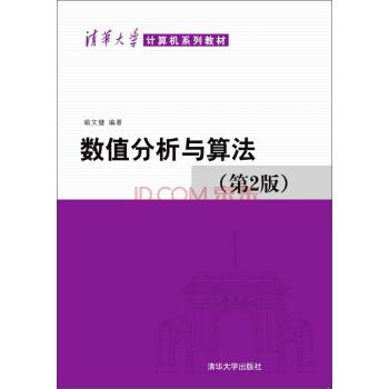 数值分析与算法(第2版)/清华大学计算机系列教材 pdf epub mobi 下载