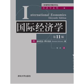国际经济学(第11版)/工商管理优秀教材译丛·经济学系列