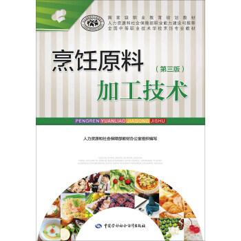 烹饪原料加工技术(第三版) pdf epub mobi 下载
