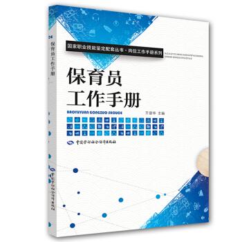 保育员工作手册 国家职业技能鉴定配套丛书 岗位工作手册系列 pdf epub mobi 下载